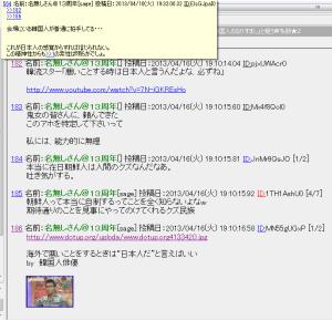 YouTubeに自称日本人の「ボストン・テロ祝福動画」がアップ、「韓国人のなりすまし」と疑う声多数★2