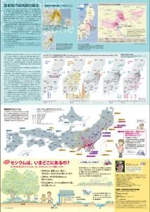 放射能汚染地図0810B.jpg (JPEG 画像, 906x1280 px)