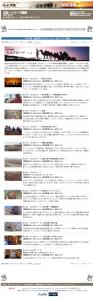 NHKは何を伝えてきたか NHK特集 放送番組全記録一覧+番組公開ライブラリーリスト 2014-01-06 09-52-39