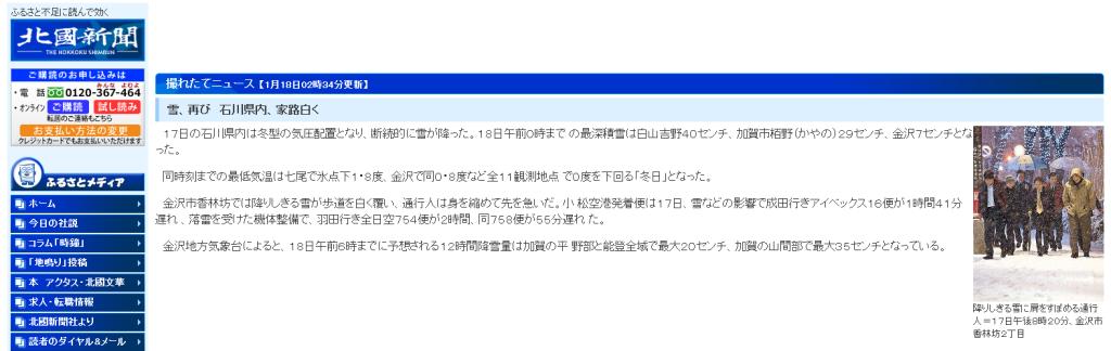 北國新聞ホームページ - 2013-01-17