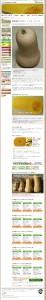 青森県産 カボチャ[バターナッツ] 商品詳細 ≪ドリームながわ≫