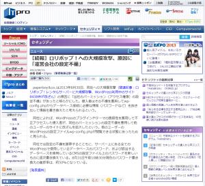 ニュース - [続報]ロリポップ!への大規模攻撃、原因に「運営会社の設定不備」:ITpro