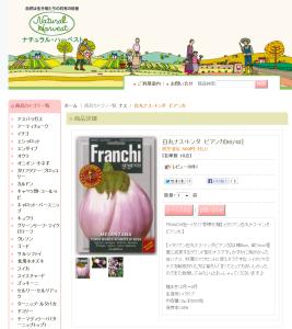FRANCHI社-イタリア野菜の種【イタリアン白丸ナス・トンダビアンカ 】 2013-11-04 19-58-27