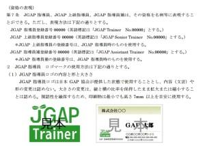 JGAP指導員名刺