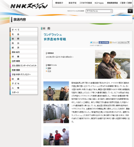 NHKスペシャル|ランドラッシュ世界農地争奪戦