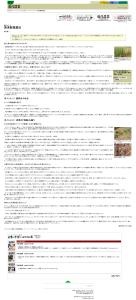 月刊 現代農業2009年10月号 静かなブーム 炭素循環農法 2013-09-30 08-16-53