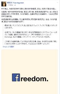 FireShot Capture 56 - (1) 蔡英文 Tsai Ing-wen - https___www.facebook.com_tsaiingwen