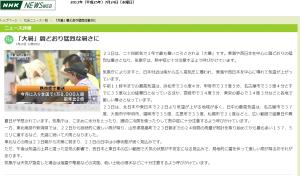 「大暑」暦どおり猛烈な暑さに NHKニュース