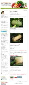 おいしく健康!新鮮野菜を極める!! 「バターナッツ」の収穫時期?