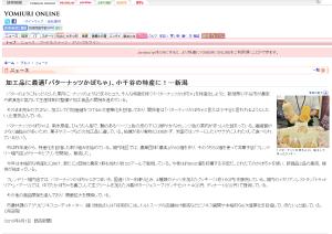 加工品に最適「バターナッツかぼちゃ」、小千谷の特産に!…新潟 - ニュース - グルメ - YOMIURI ONLINE(読売新聞)