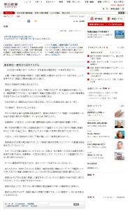 朝日新聞デジタル:社説