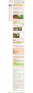 谷中滋養農園 - 茗荷(みょうが)の苗など旬の種苗を販売 2013-10-02 19-21-06