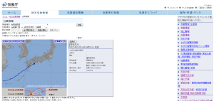 気象庁  台風17号情報