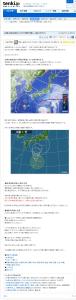 台風の接近前から太平洋側で激しい雨のおそれ(2013年6月11日) - 日直予報士 - 日本気象協会 tenki.jp