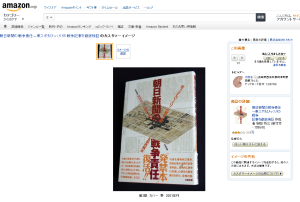 朝日新聞の戦争責任―東スポもびっくり!の戦争記事を徹底検証のカスタマーイメージギャラリー