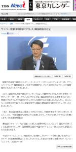 「サイバー攻撃は「国内IPアドレス」韓国政府が訂正」 News i - TBSの動画ニュースサイト