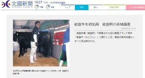 FireShot Capture 13 - 能登牛を初出荷 能登町の赤城畜産 - 石川県のニュ_ - http___www.hokkoku.co.jp_subpage_E20150521002.htm