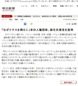 朝日新聞デジタル:「なぜナチスを例えに」米の人権団体、麻生氏発言を批判 - 政治