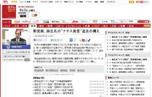"""野党側、麻生氏の""""ナチス発言""""追及の構え"""