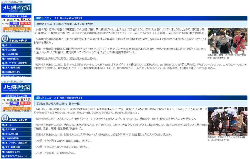 北國新聞ホームページ - 撮れたてニュース2013-01-25