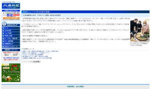 北國・富山新聞ホームページ - 石川のニュース 2013-11-22 21-39-41