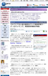ニュース - マルウエアまん延の原因はパッチ更新管理サーバーのハッキング、韓国政府機関が発表:ITpro