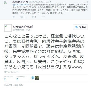 FireShot Capture 44 - 反安倍あざらし隊 on Twitter_ _こんなこと言った_ - http___webcache.googleusercontent.com_search