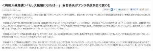 <韓国大統領選>「もし大統領になれば…」 安哲秀氏がアンラボ送別会で涙ぐむ  Joongang Ilbo  中央日報