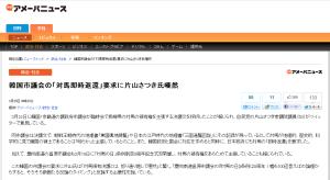 韓国市議会の「対馬即時返還」要求に片山さつき氏唖然 - 夕刊アメーバニュース