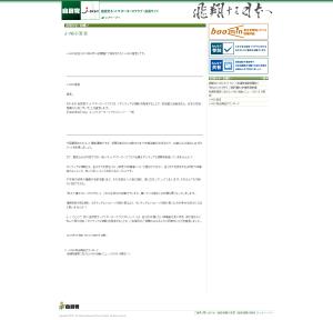 J-NSC宣言|J-NSC 自民党ネットサポーターズクラブ