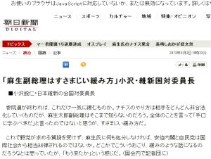 朝日新聞デジタル:「麻生副総理はすさまじい緩み方」小沢・維新国対委員長 - 政治