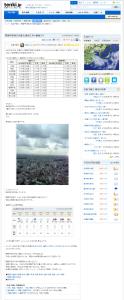 関東甲信地方が過去3番目に早い梅雨入り(2013年5月29日) - 日直予報士 - 日本気象協会 tenki.jp