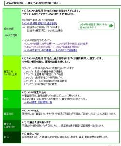 FireShot Capture 36 - JGAPを導入したい JGAP認証を取りたい - http___jgap.jp_navi_02_index.html#shidouinkara_shidou