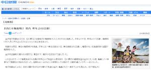 中日新聞-お待たせ梅雨明け 県内 昨年より8日遅く-北陸発-北陸中日新聞から(CHUNICHI Web)