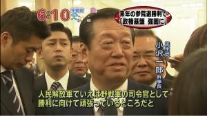 中国人民解放軍司令官 小沢一郎