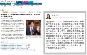 靖国参拝で「拉致被害者が落胆」は捏造? 民主の質問に首相が反論 - MSN産経ニュース