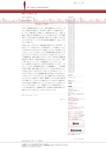 (cache) 予算委員会での質問について  徳永エリ(eriブログ)