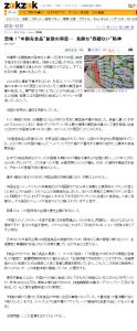 "恐怖!""中国毒食品""拡散の実態… 危険な""問題ない""精神 - 政治・社会 - ZAKZAK"