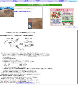 堆肥の作り方-ライズ菌によるもみ殻堆肥の作り方