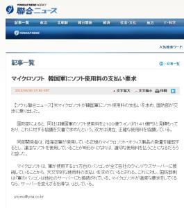 聯合ニュースマイクロソフト 韓国軍にソフト使用料の支払い要求