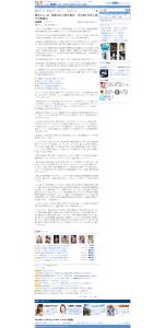 「櫻井よしこ氏 歪曲された麻生発言…舌を巻く天声人語子の想像力」:イザ!