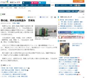 春の嵐、週末は台風並み 警戒を - MSN産経ニュース