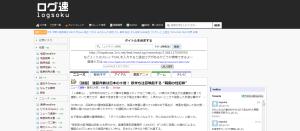 2ちゃんねる過去ログビュアー&検索サービス  ログ速 2ch