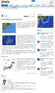 今回の寒波は3泊4日の滞在(日直予報士) - 日本気象協会 tenki.jp 2013-11-11 20-31-01