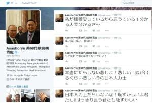 FireShot Capture 57 - Asashoryu 第68代横綱朝青龍(@Asashoryu)さん I Twitter - https___twitter.com_asashoryu