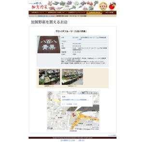 サカイダフルーツ『八百八青果』:加賀野菜を買えるお店