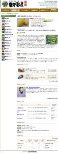 FireShot Capture 14 - 金糸瓜 能登野菜とは? 能登野菜 - http___www.noto-yasai.jp_about_kinshiuri.html