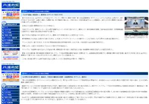 北國・富山新聞ホームページ - 石川のニュース 2013-11-04 17-56-07