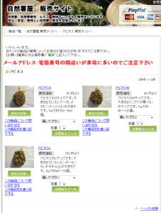アピオス 販売サイト