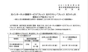 FireShot Capture 44 - - https___www.ntt-west.co.jp_kanazawa_release_150604kanazawa.pdf